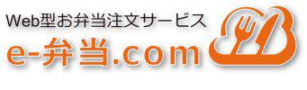 e弁当.comロゴ